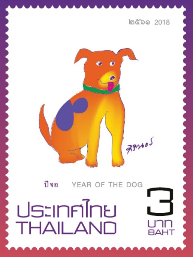 Thailand - 2018-01-01: Zodiac 2018 (Year of the Dog) 3 baht single stamp